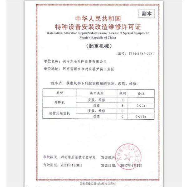 特种设备制造许可证书