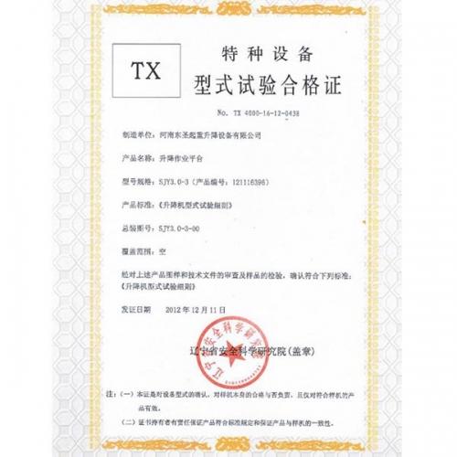 特种设备型式实验合格证