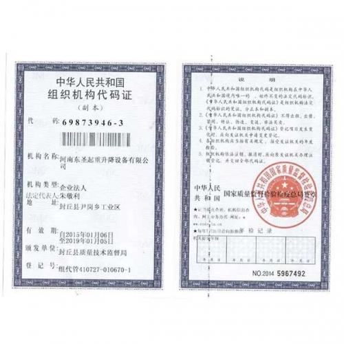 组织代码机构证书